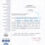 Upoważnienie Transportowego Dozoru Technicznego na legalizacja zbiorników lpg